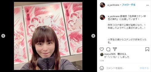平野綾 声優 名探偵コナン 緋色の弾丸 映画 インスタ