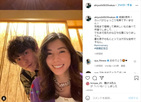 仲里依紗 中尾明慶 結婚記念日 結婚8周年 夫婦 息子 インスタ