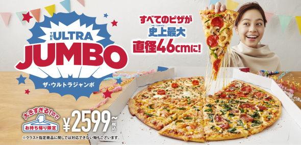 ドミノ・ピザ ザ・ウルトラジャンボ 巨大