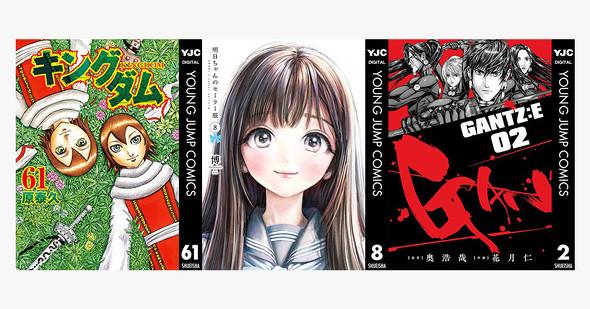 4月19日発売の新刊Kindle漫画