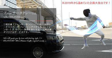 フェンシング 三和交通 フェンサータクシー
