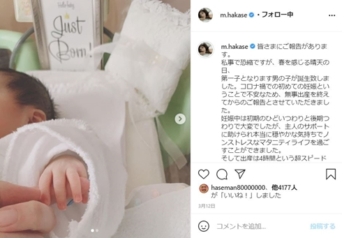 葉加瀬マイ 結婚 出産 1カ月健診 現在