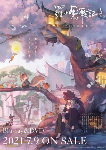 「羅小黒戦記 ぼくが選ぶ未来」パッケージポスター