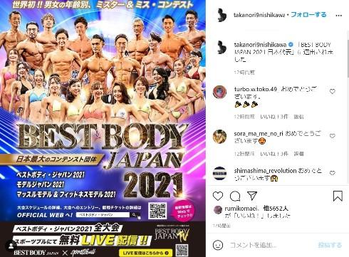西川貴教 ベストボディ・ジャパン 日本代表 フィットネス
