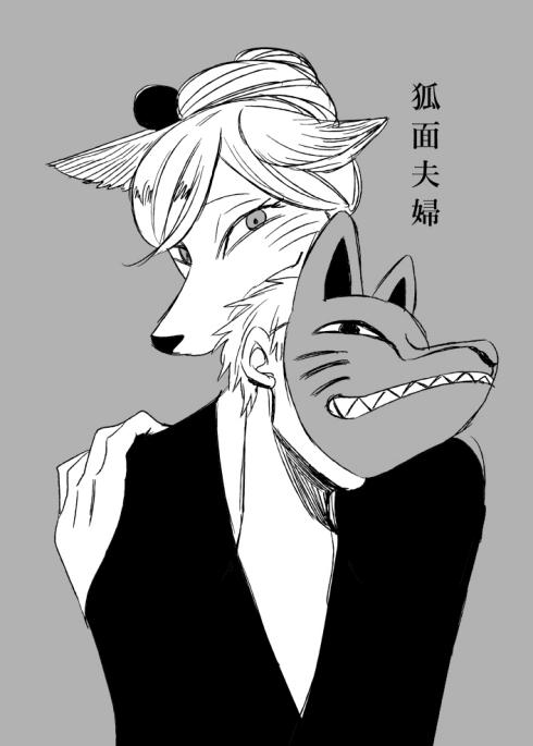 人外 狐の嫁入り