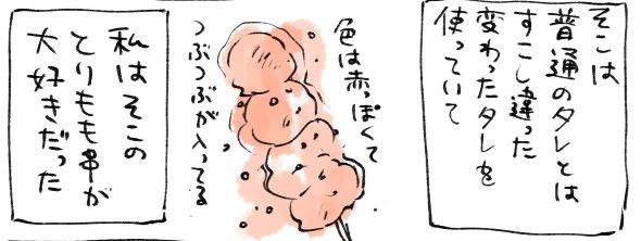 日本食研 いろどり 焼き鳥 タレ twitter 漫画
