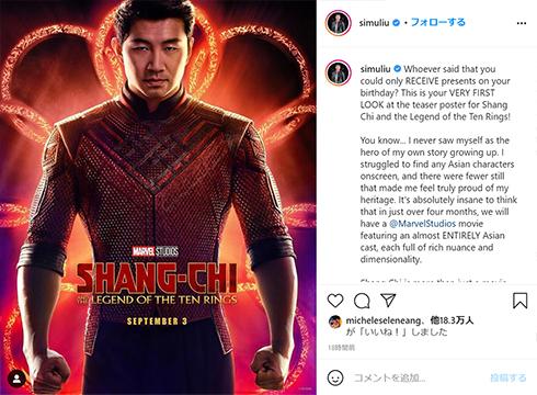 シャン・チー テン・リングスの伝説 公開 特報 アジア系 ヒーロー MCU トニー・レオン マーベル