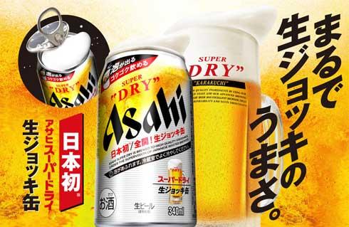 アサヒスーパードライ 生ジョッキ缶 一時休売 販売休止 人気