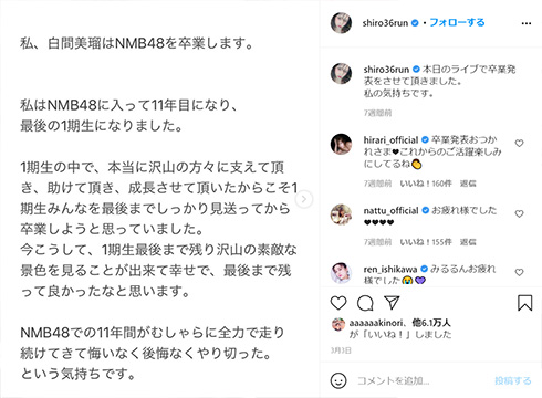 白間美瑠 NMB48 脇毛 ボーボー Instagram インスタ