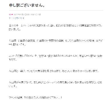NON STYLE ノンスタ 石田明 吉本興業 井上裕介 新型コロナ