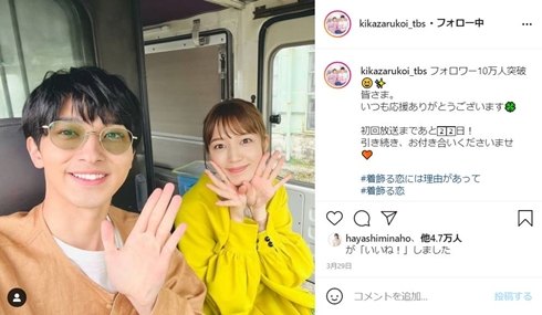 着飾る恋には理由があって 向井理 川口春奈 横浜流星 TBS火10
