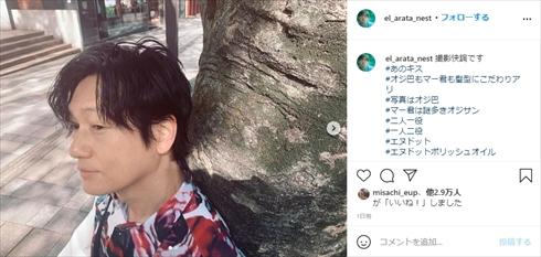 井浦新 Instagram インスタ なりすまし 偽アカウント 詐欺 被害