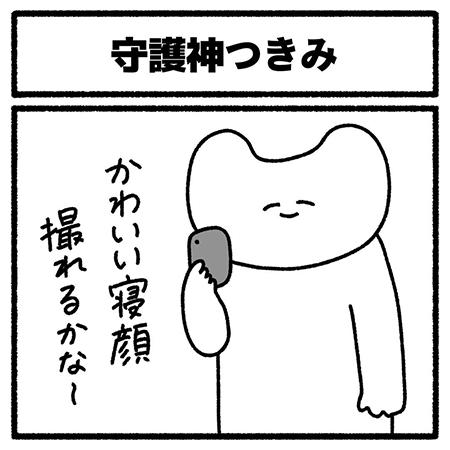 守護神つきみ1