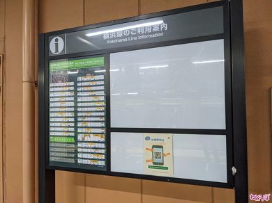駅ホーム 時刻表 撤去
