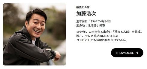 加藤浩次 極楽とんぼ プロフィール