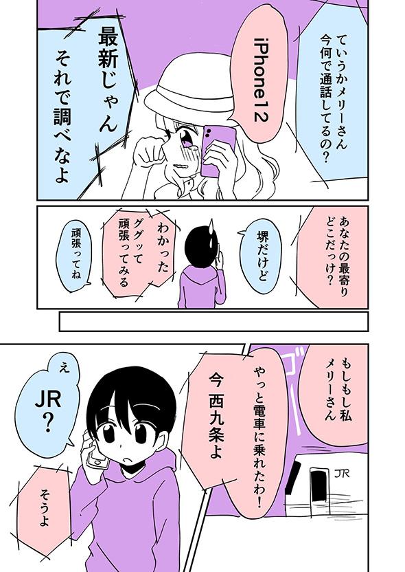 【漫画】大阪の魔窟で迷うメリーさん 梅田駅はやっぱりてごわい