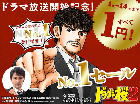 『ドラゴン桜2』ドラマ放送開始記念「No.1セール」