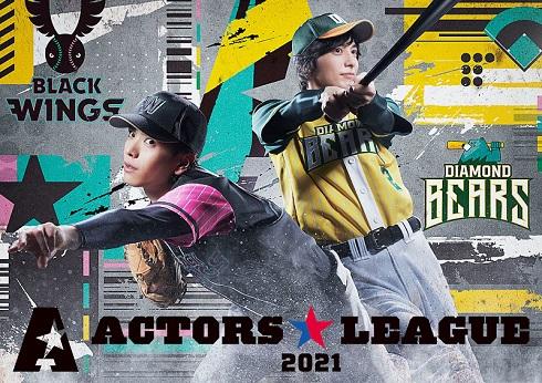 黒羽麻璃央 和田琢磨 ACTORSLEAGUE2021
