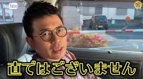 宮迫博之 闇営業 スポニチ 現在 吉本