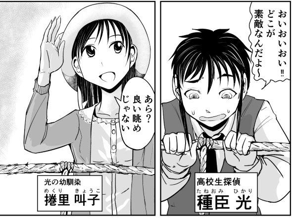 ゴリせん ヤンマガweb 酒井大輔 金田一