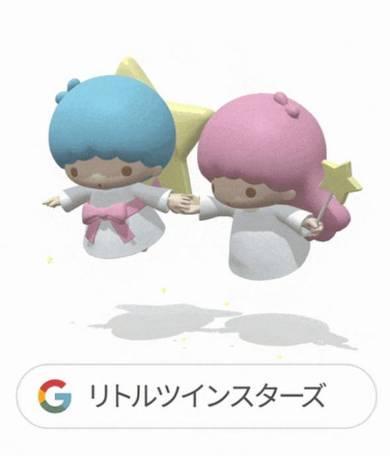 サンリオ×GoogleのAR表示リトルツインスターズ(キキ&ララ)イメージ