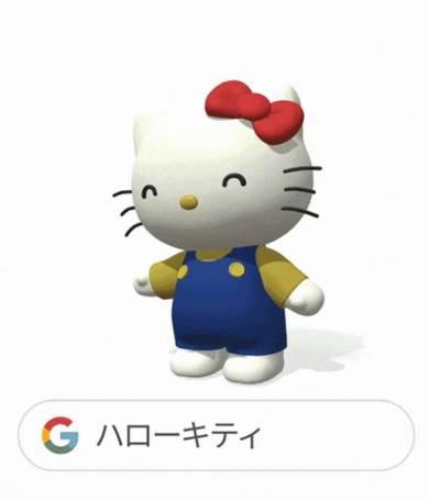サンリオ×GoogleのAR表示ハローキティイメージ