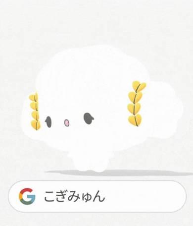 サンリオ×GoogleのAR表示こぎみゅんイメージ
