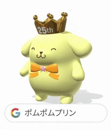 サンリオ×GoogleのAR表示ポムポムプリンイメージ