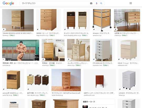 サイドチェスト 画像検索 筋肉 家具