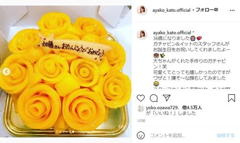 加藤綾子 誕生日  ガチャピン イット