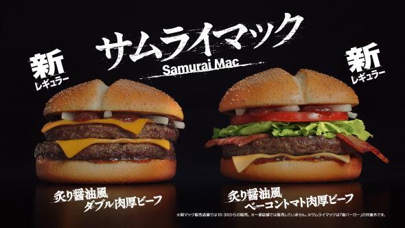 マクドナルド サムライマック 炙り醤油風 トリプル肉厚ビーフ 堺雅人