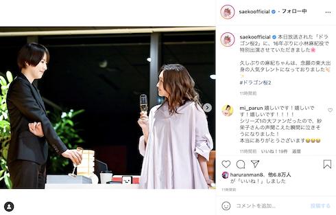 紗栄子 ドラゴン桜 長澤まさみ