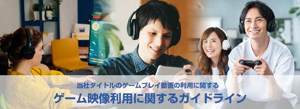セガ 動画配信ガイドライン