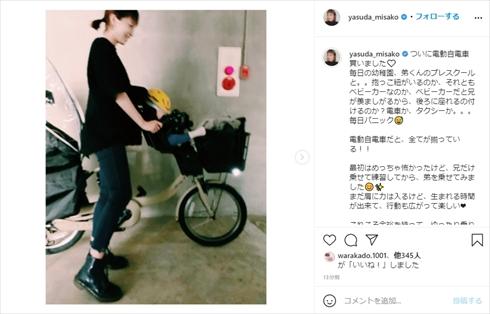 安田美沙子 電動自転車 インスタ 送り迎え 息子 長男 次男