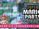 "Switch「スーパーマリオパーティ」メインモードがいきなりオンラインに対応する""神アプデ""配信 「一気に神ゲーに」と喜びの声"