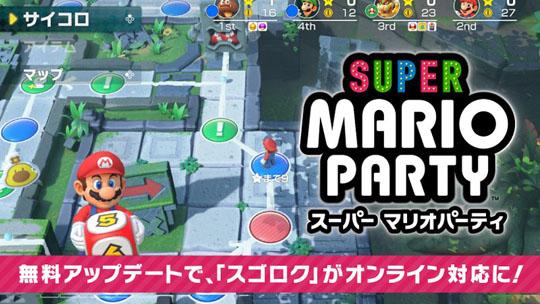 スーパーマリオパーティ
