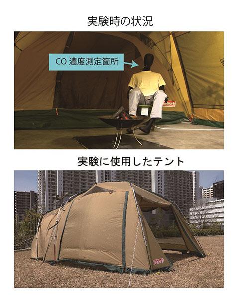 テント内で燃焼した様子