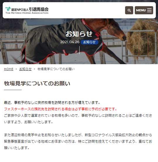 引退馬協会 事前予約なし 牧場 訪問 注意喚起