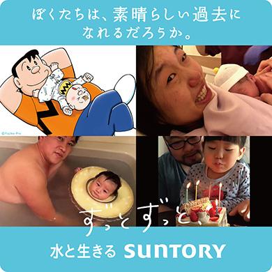 サントリー天然水 スギちゃん 横澤夏子 山田ルイ53世 ジャイアン