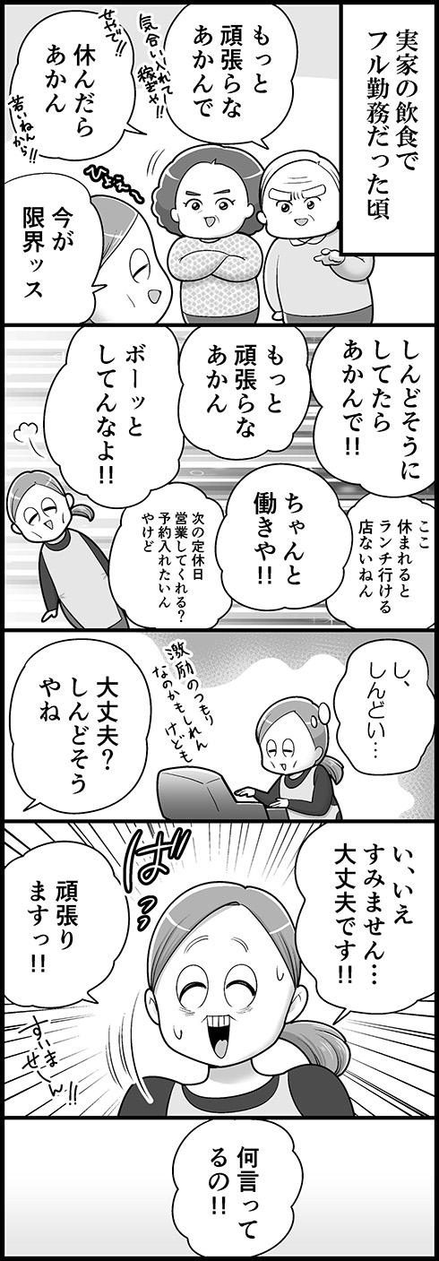 「頑張りますっ!!」→「何言ってるの!!」 神様のようなお客様の一言に救われた体験漫画が心に染みる
