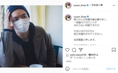 生田竜聖 生田斗真 兄弟 アナウンサー フジテレビ