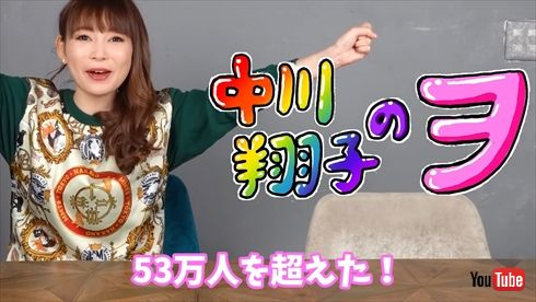 中川翔子 しょこたん フリーザ ドラゴンボール コスプレ 53万 YouTube