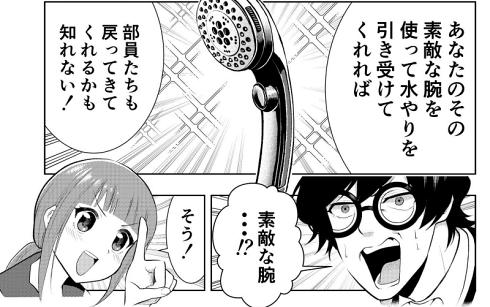 シャワー ファンタジー シュール
