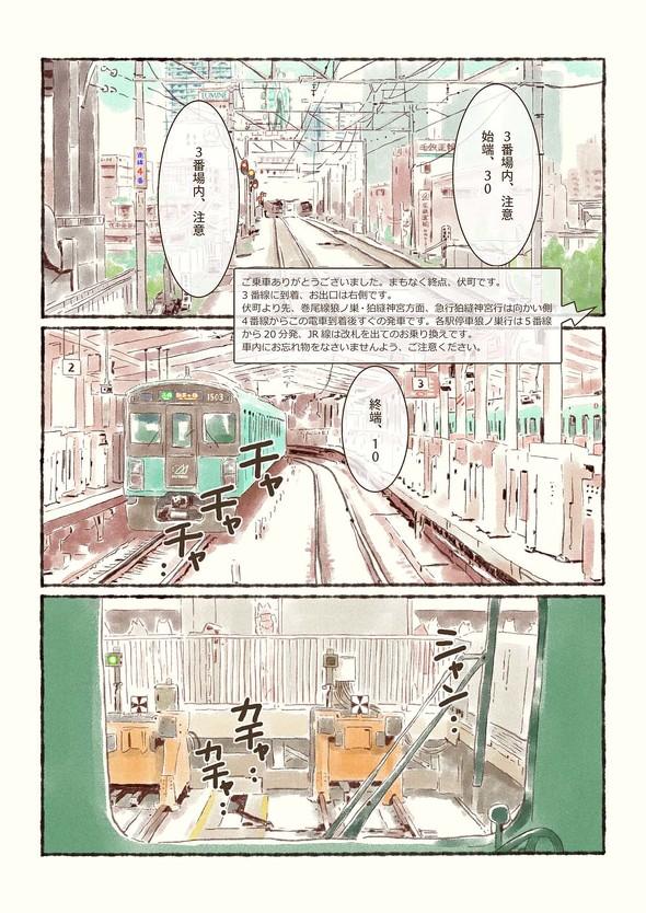 鉄道 漫画 オオカミ 運転士