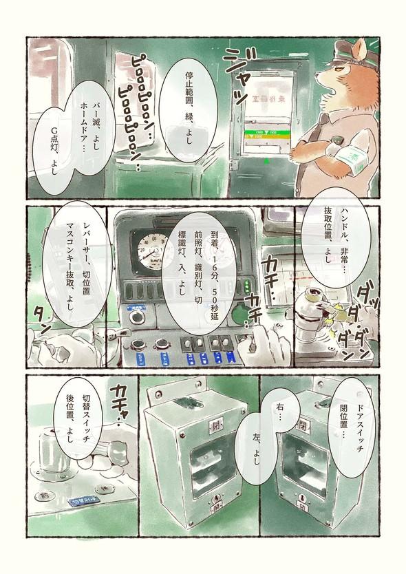 鉄道 漫画 オオカミ 運転士 リアル