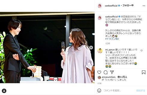 紗栄子 NANA 小林幸子 ショートヘア