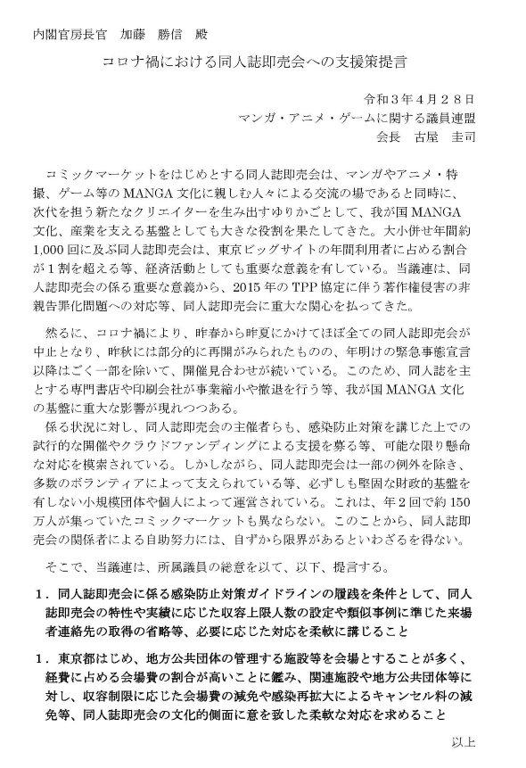 DOUJIN JAPAN 2020 私たちは、同人誌即売会の開催を続けていきます 東京ビッグサイト
