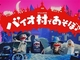 カプコン「今度のバイオハザードは……こわくな〜い!」 歌って踊るかわいい人形劇動画「バイオ村であそぼ♪」を公開