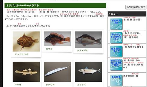 水産庁がイカやヤマメなど本格的なペーパークラフトを無料公開 種類豊富で無限に遊べそう