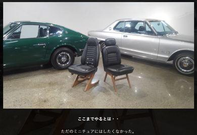 ハコスカ S30ZGTチェアー
